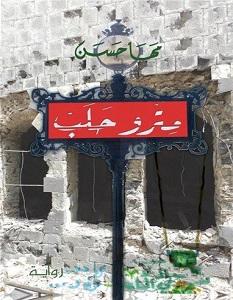 تحميل رواية مترو حلب pdf – مها حسن