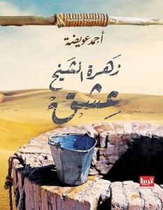 تحميل رواية زهرة الشيخ عشق pdf – أحمد عويضة