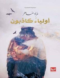 تحميل رواية أولياء كاذبون pdf – مراد ماهر