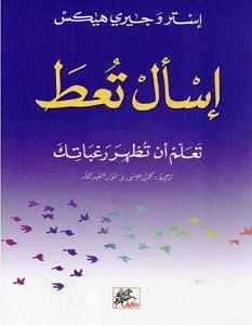 تحميل كتاب إسأل تعط pdf – محمد محمد داوود
