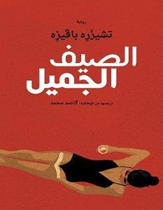 تحميل رواية الصيف الجميل pdf – تشيزره بافيزه