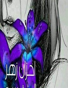 تحميل رواية أحزان زهر البنفسج pdf – رشا فوزي
