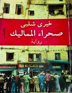 تحميل رواية صحراء المماليك pdf – خيري شلبي