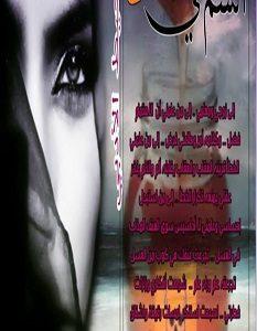 تحميل رواية السم في العسل pdf – شمس النهار
