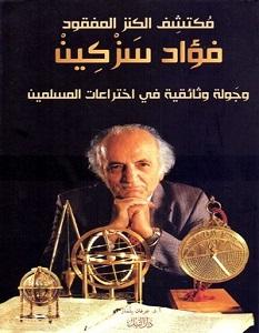 تحميل كتاب مكتشف الكنز المفقود فؤاد سزكين pdf – عرفان يلماز
