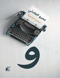 تحميل رواية واو pdf – عمرو العادلي