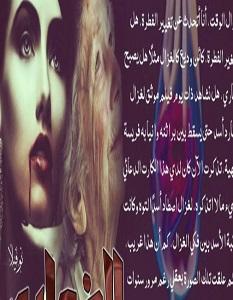 تحميل رواية الضواري pdf – أسيا بدر