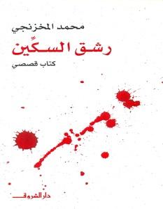 تحميل رواية رشق السكين pdf – محمد المخزنجي
