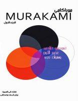تحميل رواية تسوكورو تازاكى عديم اللون وسنوات حجه pdf – هاروكي موراكامي