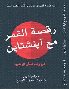 تحميل كتاب اسال تعط pdf