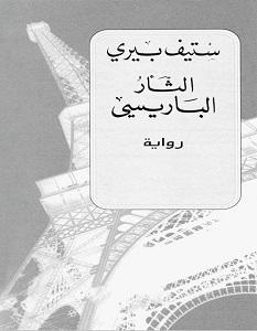 تحميل رواية الثأر الباريسي pdf – ستيف بيري