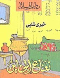 تحميل رواية نعناع الجناين pdf – خيري شلبي