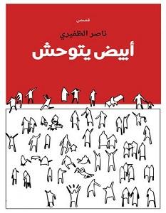 تحميل رواية أبيض يتوحش pdf – ناصر الظفيري