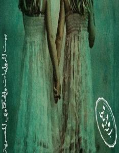تحميل رواية ما وراء القسوة pdf – أسماء الصاوي