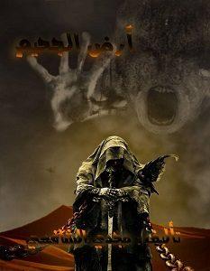 تحميل رواية أرض الجحيم pdf – مجدي الشافعي