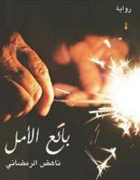 تحميل رواية بائع الأمل pdf – ناهض الرمضاني