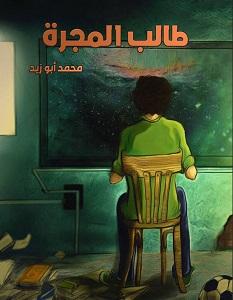 تحميل كتاب طالب المجرة pdf – محمد أبو زيد