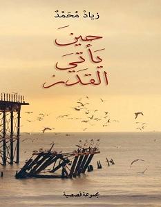 تحميل رواية حين يأتي القدر pdf – زياد محمد