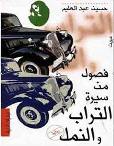 تحميل رواية فصول من سيرة التراب والنمل pdf – حسين عبد العليم