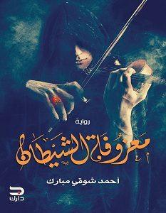 تحميل رواية معزوفة الشيطان pdf – أحمد شوقي مبارك