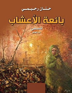 تحميل رواية بائعة الأعشاب pdf – حنان رحيمي