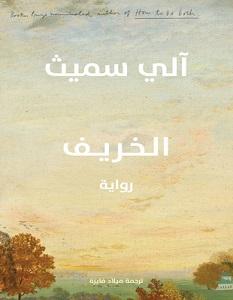 تحميل رواية الخريف pdf – آلي سميث