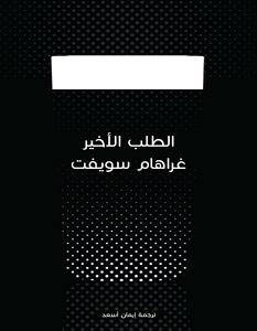 تحميل رواية الطلب الأخير pdf – غراهام سويفت