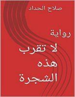 تحميل رواية لا تقرب هذه الشجرة pdf – صلاح الحداد