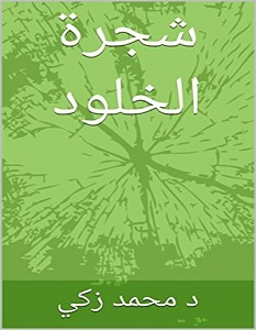 تحميل رواية شجرة الخلود pdf – محمد زكي