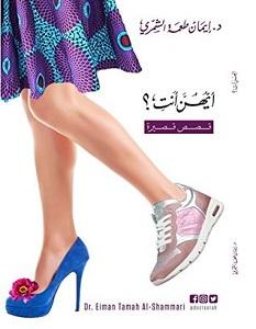 تحميل رواية أيهن أنت pdf – إيمان طعمه الشمري