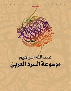 تحميل كتاب موسوعة السرد العربي pdf – عبدالله إبراهيم