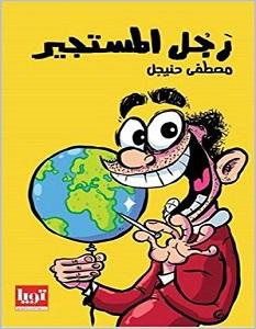 تحميل كتاب رجل المستجير pdf – مصطفى حنيجل