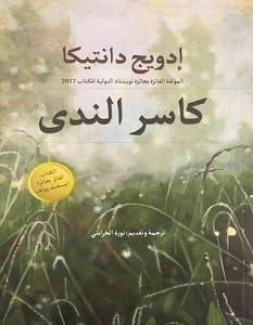 تحميل رواية كاسر الندى pdf – إدويج دانتيكا