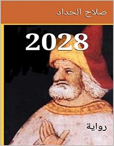 تحميل رواية 2028 pdf – صلاح الحداد
