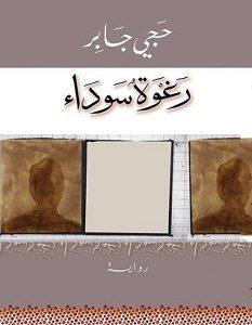 تحميل رواية رغوة سوداء pdf – حجي جابر