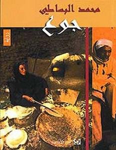 تحميل رواية جوع pdf – محمد البساطي