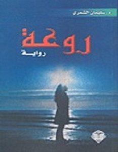 تحميل رواية روعة pdf – سليمان الشمري