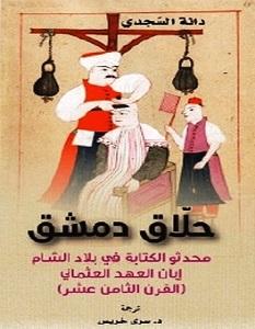 تحميل كتاب حلاق دمشق pdf – دانة السجدي