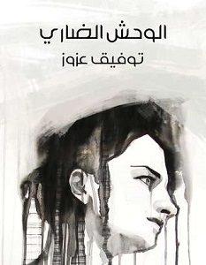 تحميل رواية الوحش الضاري pdf – توفيق عزوز