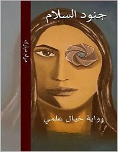 تحميل رواية جنود السلام pdf – مرام مبارك