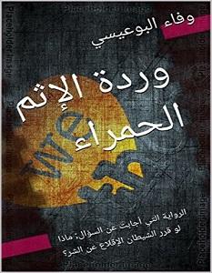 تحميل رواية وردة الإثم الحمراء pdf – وفاء البوعيسى