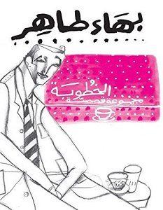 تحميل رواية الخطوبة pdf – بهاء طاهر