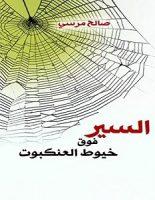 تحميل كتاب السير فوق خيوط العنكبوت pdf – صالح مرسي