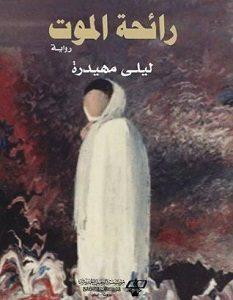 تحميل رواية رائحة الموت pdf – ليلى مهيدرة