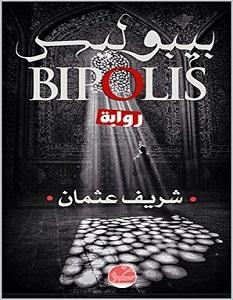 تحميل رواية بيبوليس pdf – شريف عثمان