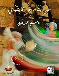 تحميل رواية من ينام فى قايتباي pdf – باسم عادل