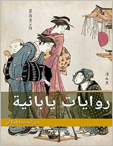 تحميل كتاب روايات يابانية pdf – يي ثيودورا أوزاكي