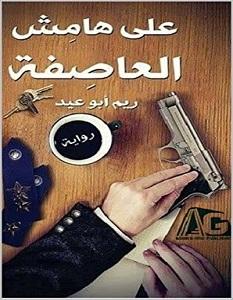 تحميل رواية على هامش العاصفة pdf – ريم أبو عيد