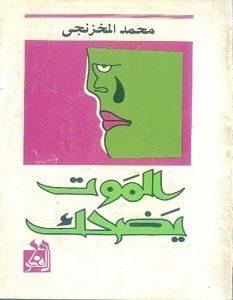 تحميل رواية الموت يضحك pdf – محمد المخزنجي