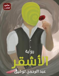 تحميل رواية الأشقر pdf – عبد الرحمن توفيق